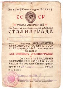 Бессмертный полк... - За оборону Сталинграда.jpg