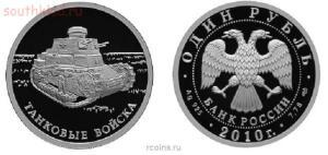 Необычные монеты - танки..........................jpg