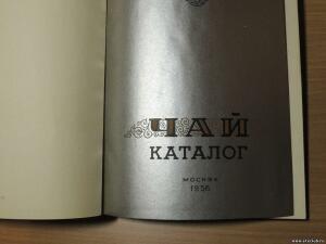 Тара для чая - 6611761.jpg