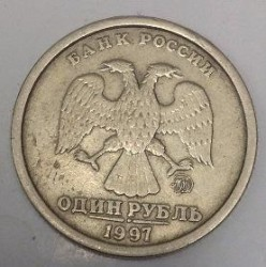 1 рубль 1997 г. с широким кантом - 2.jpg