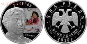 План выпуска памятных и инвестиционных монет - 2 рубля «150-летие со дня рождения художника В.А.jpg