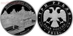 План выпуска памятных и инвестиционных монет - 3 рубля «Здание железнодорожного вокзала, г.jpg