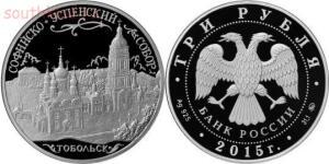 План выпуска памятных и инвестиционных монет - 3 рубля серии «Памятники архитектуры России».jpg