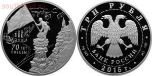 План выпуска памятных и инвестиционных монет - 3 рубля «70 ЛЕТ ПОБЕДЫ».jpg