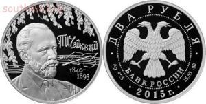 План выпуска памятных и инвестиционных монет - 2 рубля «175-летие со дня рождения композитора П.И.jpg