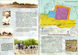 Археологический музей-заповедник Танаис - Изменение размера сканирование0014.jpg