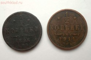 1 2 копейки 1896, 1911 года до 9.04.2015 в 21-00 - SAM_0718.JPG