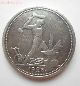 Монета полтинник 1926 года до 9.04.2015 в 21-00 - SAM_0722.JPG