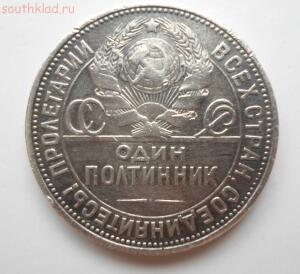 Монета полтинник 1926 года до 9.04.2015 в 21-00 - SAM_0723.JPG
