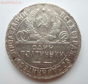 Монета полтинник 1924 года бонус до 9.04.2015 в 21-00 - SAM_0724.JPG