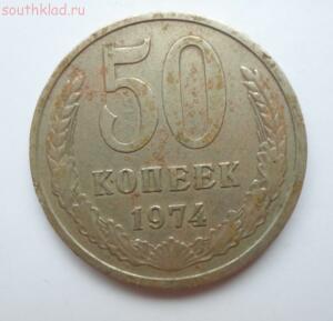 Монета полтинник 1924 года бонус до 9.04.2015 в 21-00 - SAM_0726.JPG