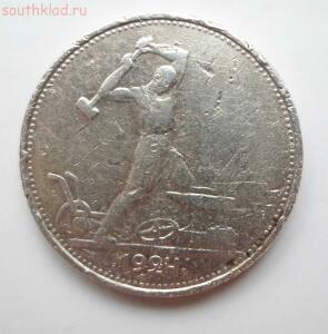 Монета полтинник 1924 года бонус до 9.04.2015 в 21-00 - SAM_0725.JPG