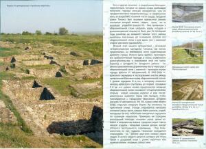 Археологический музей-заповедник Танаис - Изменение размера сканирование0015.jpg