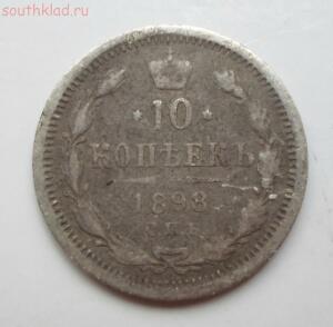 Монета 10 копеек 1898 года до 9.04.2015 в 21-00 - SAM_0728.JPG