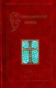 Древности Русские. Кресты и образки. - 73c7924e6f75fe098d8a8d31502133c9.jpg