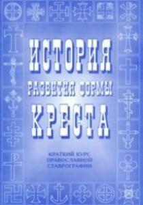 Древности Русские. Кресты и образки. - da17b92d6071c07e4c83c8d8e7ec5bd9.jpg
