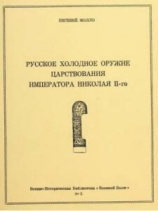 Книга Русское холодное оружие  - 6ad5be82ec0359bdf2011ecf954f329d.jpg