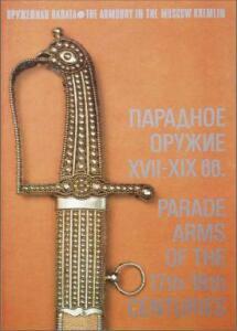 Книга Парадное оружие XVII-XIX вв - 3ccf41aa4bad.jpg