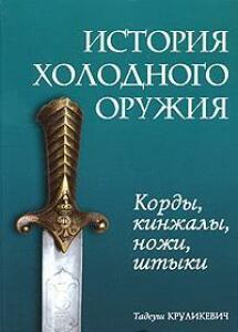 Книга Корды, кинжалы, ножи, штыки  - 795900.jpg