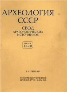 Книга Зооморфные украшения древней Руси - 0364253.jpg