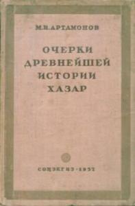Книга Очерки древнейшей истории хазар - artamonov-mi-1936.jpg