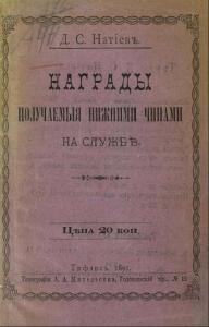 Книга Награды, получаемые нижними чинами на службе - b0b4cc2f75fd.jpg