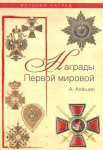 Книга Награды Первой мировой - 1c54c50673151f636e56a65b8b0273a7.jpg