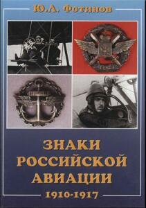 Книга Знаки Российской авиации 1910-1917 - bf79252128bbd2d0f4e04b894ba55f2d.jpg