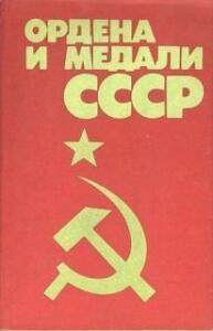 Книга Ордена и медали СССР - 703d12fd2e904f0340ad05f73a170ed7.jpg