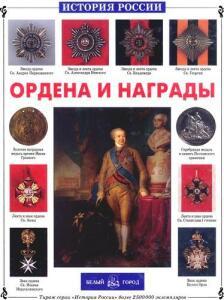 Книга Ордена и награды - d1f0181de57b601a37e633590387566f.jpg