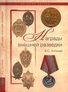 Книга Награды внешней разведки - 86498a2cb072e709538df8fa596f6219.jpg