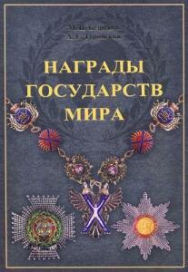 Книга Награды государств мира - a14b0db2be1660989b91b9cbc1973cf6.jpg