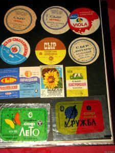 Этикетки от сыра СССР - 9779317.jpg