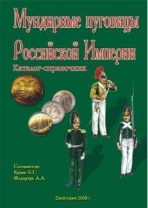 Мундирные Пуговицы Российской Империи - 102a81a4a41b53ac4734abd06dba630e.jpg