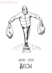 чОткий гороскоп - post-5063-0-16735100-1428660653.jpg