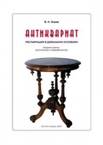 Книга Антиквариат. Реставрация в домашних условиях - 0949331.jpg