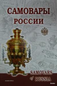 Книга Самовары России - a221dc5ab5f2dbb100ce59c23bfd1b16.jpg