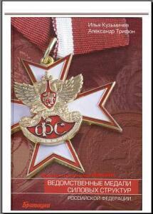 Книга Ведомственные медали силовых структур Российской Федер - 95fe0cc881fd3bc063659f3705b59f84.jpg