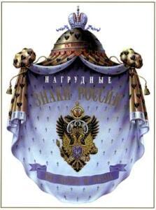 Книга Нагрудные знаки России том 1 - faacf5d11b9db7104c50d7f0a79ffeca.jpg