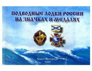 Книга Подводные лодки России на значках и медалях - 0345657.jpg