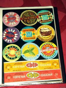 Этикетки от сыра СССР - 7849192.jpg