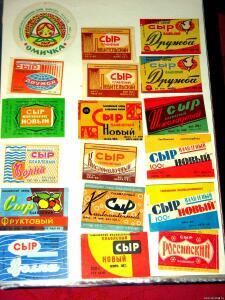 Этикетки от сыра СССР - 8096379.jpg