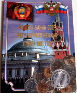 АЛЬБОМ ДЛЯ МОНЕТ РЕГУЛЯРНОГО ЧЕКАНА 1991 г. - 1.JPG