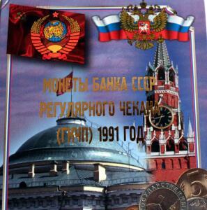 АЛЬБОМ ДЛЯ МОНЕТ РЕГУЛЯРНОГО ЧЕКАНА 1991 г. - 2.JPG