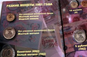АЛЬБОМ ДЛЯ МОНЕТ РЕГУЛЯРНОГО ЧЕКАНА 1991 г. - 7.JPG