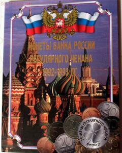 АЛЬБОМ ДЛЯ МОНЕТ РЕГУЛЯРНОГО ЧЕКАНА 1992-1993гг. - 1.JPG