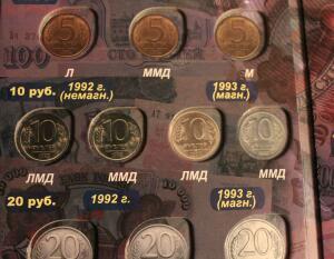 АЛЬБОМ ДЛЯ МОНЕТ РЕГУЛЯРНОГО ЧЕКАНА 1992-1993гг. - 5.JPG