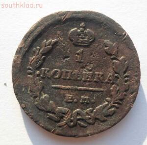 Лот монет 1 2 коп, 1 коп, 2 коп до 17.04 до 21-00 - SAM_0754.JPG