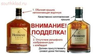 Как отличить настоящий алкоголь от подделки - getImage (1).jpg