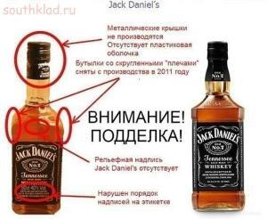 Как отличить настоящий алкоголь от подделки - getImage (2).jpg